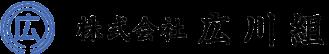 株式会社広川組